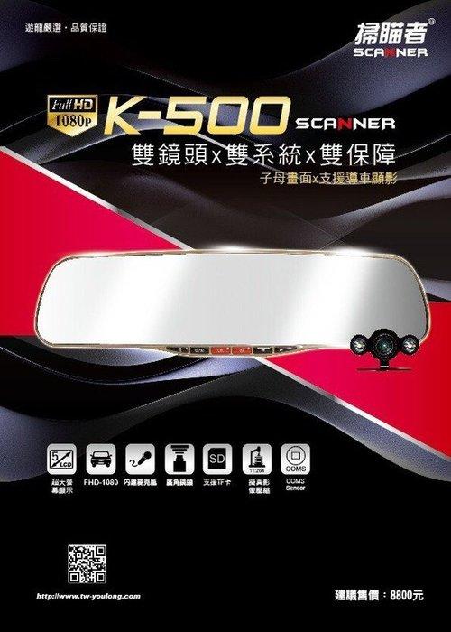 大新竹【阿勇的店】掃瞄者K-500 FHD 雙鏡頭-後視鏡型行車記錄器 MIT 後鏡頭附十米線 貨車 T5 T4長軸可裝