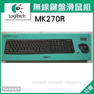 Logitech 羅技 MK270r 無線滑鼠鍵盤組 2.4 GHz 無線連線 防濺灑鍵盤設計