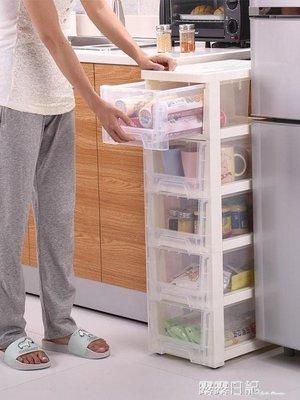 25cm夾縫收納櫃窄櫃塑料多層抽屜式收藏櫃零食櫃