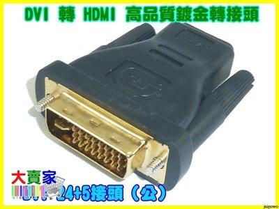 【就是愛購物】T012 高品質 DVI(245)(公)轉HDMI(母) 24K鍍金 轉接頭 DVI 轉 HDMI 顯示卡 電腦接電視