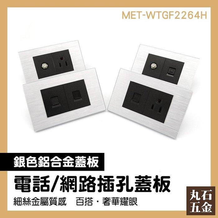 電工聯蓋 水電DIY 金屬風 電工 復古工業風 MET-WTGF2264H 金屬灰
