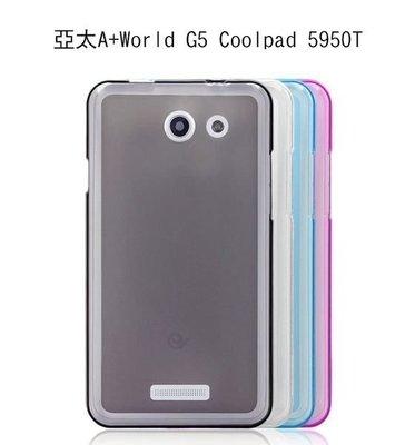 *PHONE寶*亞太A+World G5 Coolpad 5950T 軟質磨砂保護殼 軟套 保護套