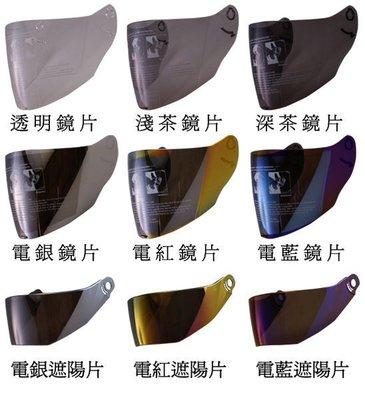 ((( 外貌協會 ))) SOL / Gmax  安全帽 17S/SO8系列 ( 大片電鍍片 單買區 )