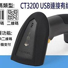 【全新盒裝開發票】紅光條碼掃描器 可掃手機螢幕 CT3200 隨插即用免驅動 Win7/8/10 QRcode 一維二維