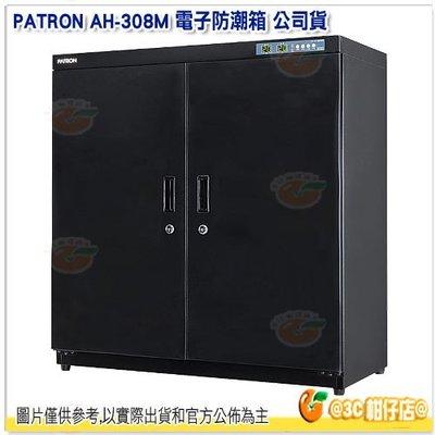 送淨化器 寶藏閣 PATRON AH-308M 大型防潮櫃 電子防潮箱 公司貨 310L 5年保固 適用相機攝影器材