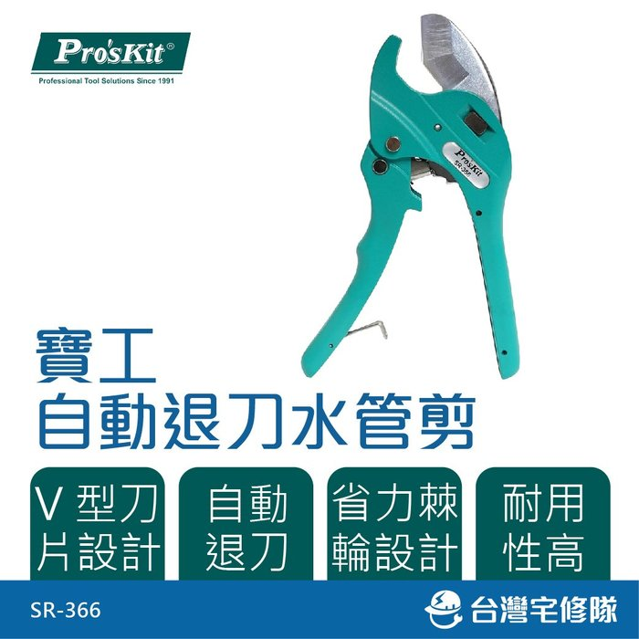 Pro'sKit寶工牌 自動退刀水管剪 SR-366 -台灣宅修隊17ihome