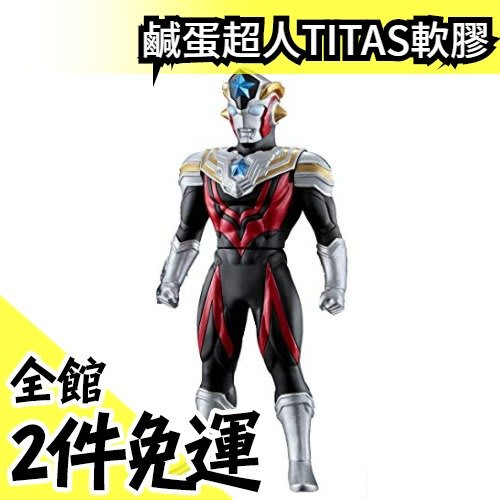 【TITAS】日本空運 BANDAI 鹹蛋超人 軟膠 66 超人力霸王 奧特曼 泰塔斯 Ultraman【水貨碼頭】