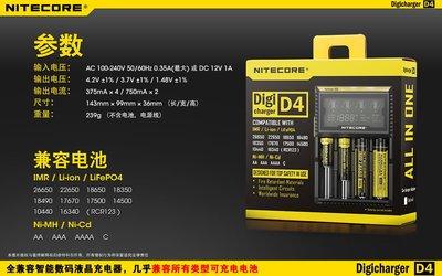 ~就是愛批發~ 正品NiteCore D4 18650 全兼容電池自動識別LCD液晶智能充電器 有防偽標籤 B0004