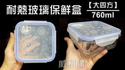 【喬尚拍賣】耐熱玻璃保鮮盒【大四方750ml】 樂扣盒