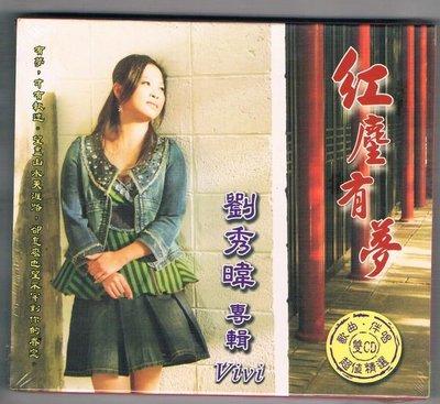 客家CD-劉秀暐: 紅塵有夢 / 歌曲.伴唱雙CD {CBCK-60} 全新/免競標