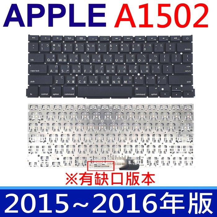 APPLE A1502 2015-2016年 黑色 繁體中文 鍵盤 MF839 MF840 MF841 MF843