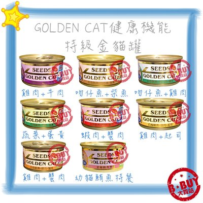 BBUY 惜時 SEEDS 聖萊西 GOLDEN CAT 金罐 小金罐 80G 單罐下標區 貓罐頭 貓咪罐頭 白肉罐頭