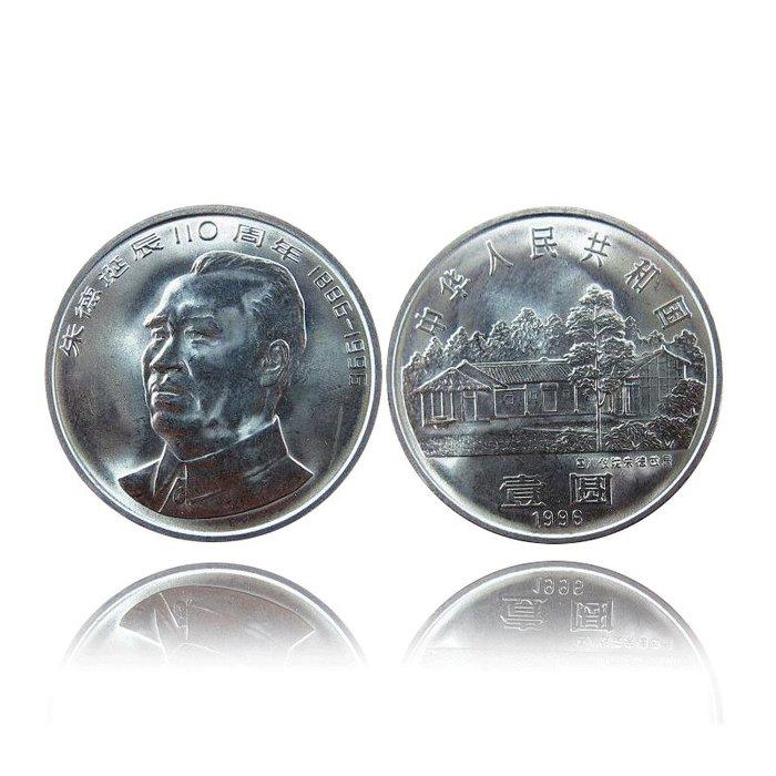 1996年朱德誕辰110周年 整卷50枚 銀行原卷 七大偉人紀念幣保