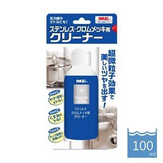 日本KANEYO 不銹鋼專用清潔劑 100ml 強力去汙 潔淨晶亮 超微細粒子研磨清潔 台中市