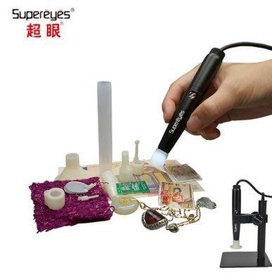 超眼可擕式筆型USB數碼顯微鏡電子顯微鏡測試儀口腔皮膚美髮B008Z 936