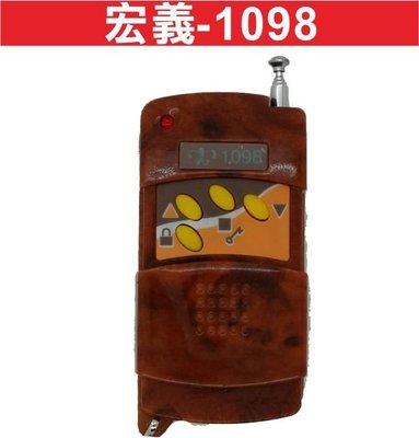 遙控器達人宏義-1098 自行撥碼 原廠 發射器 快速捲門 電動門遙控器 各式遙控器維修 鐵捲門遙控器 拷貝