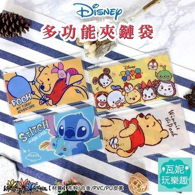 ♫瓦妮玩樂趣♫【現貨】迪士尼 多功能 夾鏈袋 雜物 收納 史迪奇 小熊維尼 小豬 TSUM TSUM