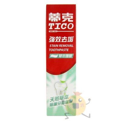 蒂克 TICO 草本護齦 強效去垢牙膏 120g 【小元寶】超取