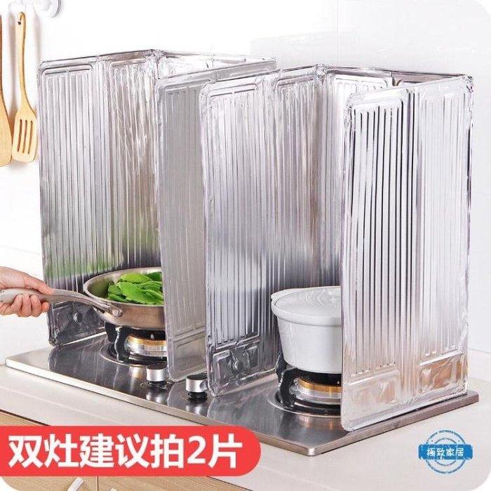 隔油板廚房鋁箔烹飪隔熱防濺擋油板耐高溫防油板灶台防湯擋板炒菜隔油板wy