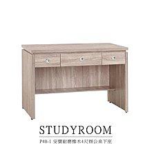 【全台傢俱批發】GC 安寶 耐磨 橡木 4尺 書桌 (下座) 台灣製造 傢俱工廠特賣