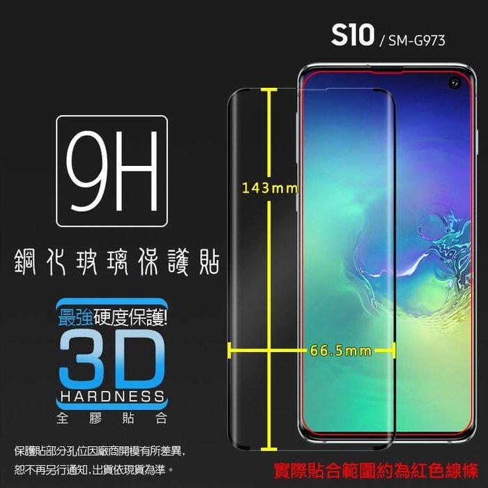 3D滿版 曲面 9H Samsung 三星 S10 SM-G973F 鋼化玻璃保護貼 螢幕保護貼 滿版玻璃 鋼貼 玻璃貼