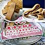 連德堂手工煎餅  ( 限量花生口味 ) 2包入代購