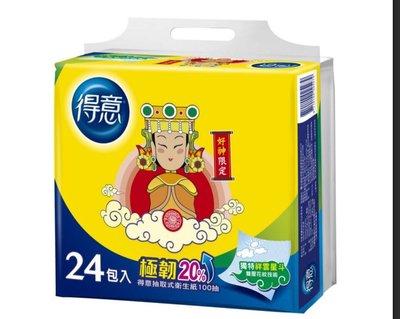 ?免運? 得意抽取式衛生紙(大甲媽版)100抽x24包x3袋/箱