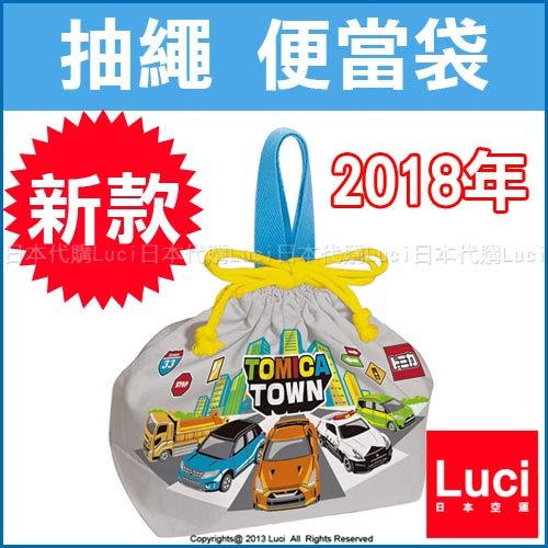 小汽車 多美卡 2018年新款 TOMICA  抽繩便當袋 Skater 便當包 日式便當袋 LUCI日本代購