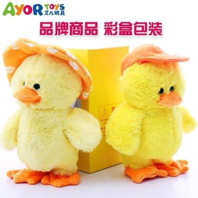 兒童電動毛絨玩具小鴨子會學說話走路唱歌搞笑動物音樂寵物玩具igo