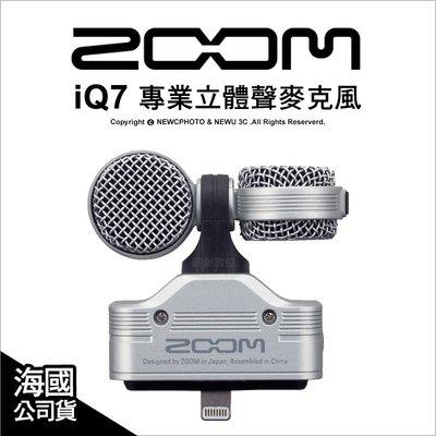 【薪創台中】Zoom iQ7 MIC-MS 專業立體聲麥克風 iOS iPhone iPad用 公司貨