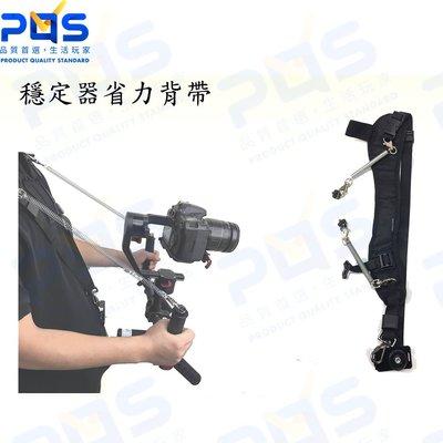 穩定器省力背帶 相機省力背帶 多功能省力背帶 彈簧背帶 可放記憶卡 台南PQS
