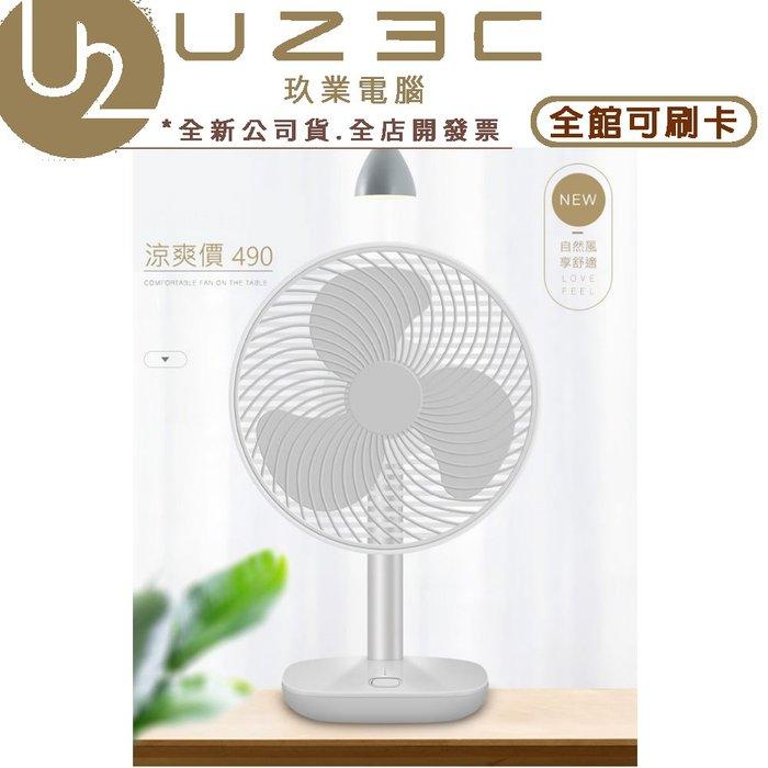 【U23C嘉義實體老店】翔龍國際 SEMA-L90 FAN STAND 桌上型風扇 桌扇 風扇 充電式風扇 強風