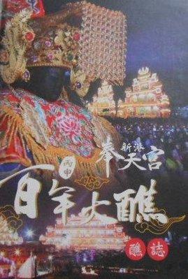 新港奉天宮百年大醮醮誌