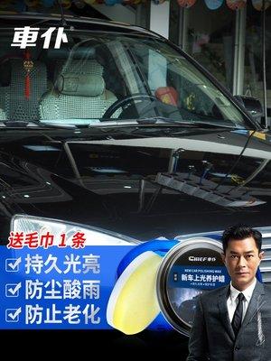 新車蠟上光養護蠟汽車鍍膜打蠟黑白色通用防劃痕修復專用防護優惠推薦