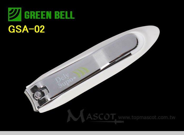 【angel 精品館 】日本 GREEN BELL 日本綠鐘 不銹鋼安全指甲剪 GSA-02
