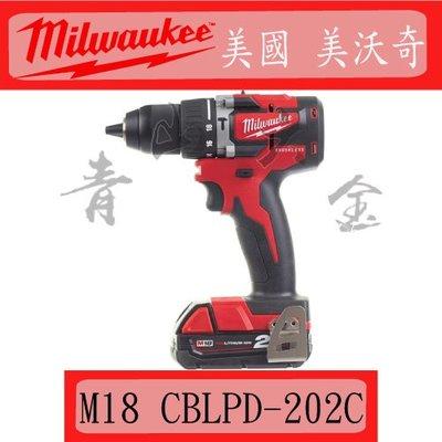 『青山六金』附發票 美國 米沃奇 Milwaukee M18 CBLPD-202C 18V 鋰電 無碳刷 震動 電鑽