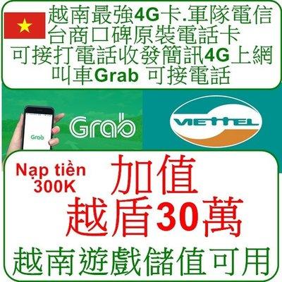 越南上網卡 加值 【電話卡 通話費越盾30萬】 沒有實體卡片 只會收到加值完成的簡訊