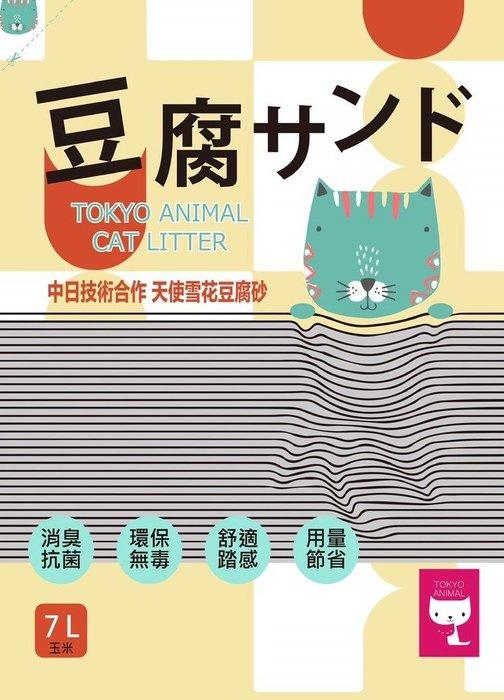 【李小貓之家】Tokyo animal《天使雪花豆腐砂-7L-玉米/綠茶》