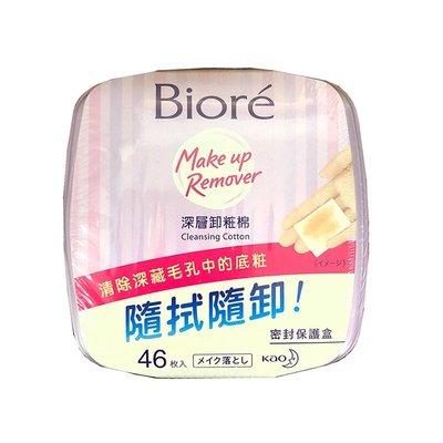 【B2百貨】 蜜妮深層卸粧棉-盒裝(46片) 4710363566827 【藍鳥百貨有限公司】