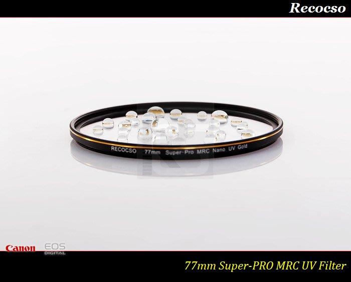 【特價促銷】Recocso 77mm Super-PRO MRC UV 多層奈米鍍膜~77mm UV 德國鏡片~
