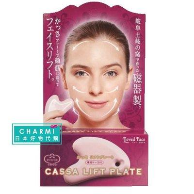 ✧查米✧現貨 日本製造 COGIT loved face 臉部按摩瓷器 小臉/ V臉刮痧板 穴位按摩板