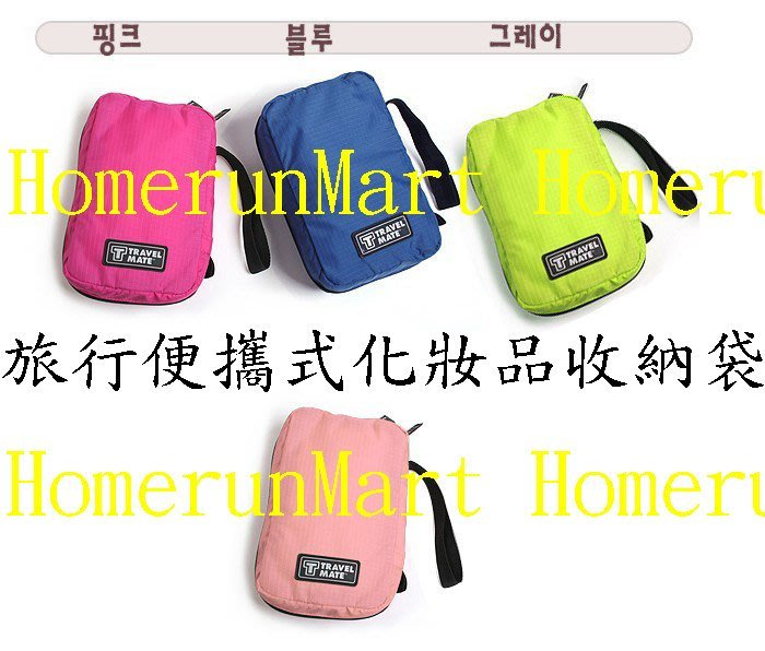 PE2法蒂希Travel mate假期旅行必備旅遊收納包 可攜式化妝品盥洗包收納袋可懸掛洗漱包中包
