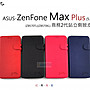 s日光通訊@STAR【主題】ASUS ZenFone Max P...