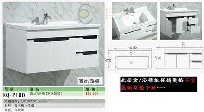 [巨光]促銷台製現代簡約時尚風-造型黑白-約100cm發泡板防水浴櫃瓷盆組-白色結晶鋼烤雙美背/雙抽屜
