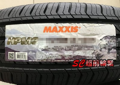 【超前輪業】 瑪吉斯 MAXXIS HPM3 235/55-18 SUV休旅車安全首選 超低價 歡迎詢問 實體店面