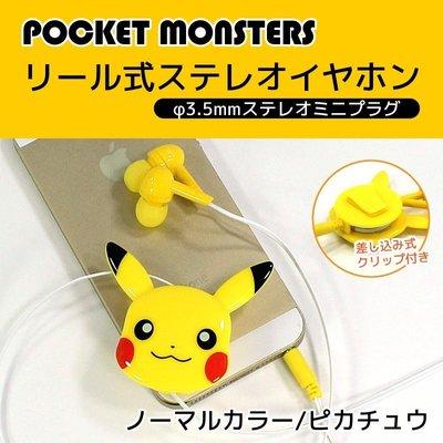 尼德斯Nydus~* 日本正版 神奇寶貝 Pokemon GO 精靈寶可夢 皮卡丘 造型耳機 3.5mm iPhone6