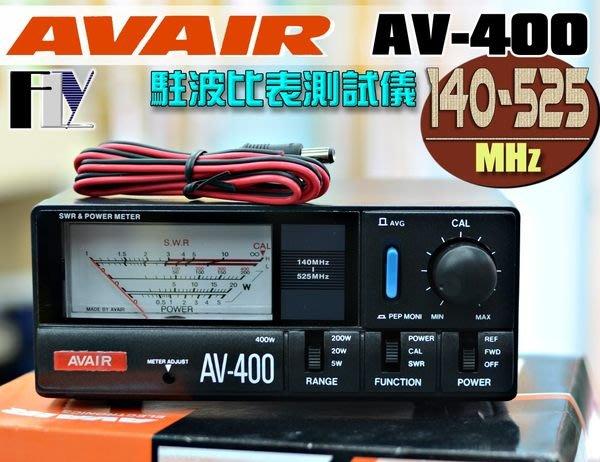 《飛翔無線3C》AVAIR AV-400 (台灣製造) 駐波比表測試儀〔 140~525MHz 400W 〕