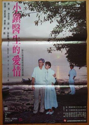 小鎮醫生的愛情 - 秦漢、李志奇、顏寧、李靜美、蕭颯  - 台灣原版電影海報 (1986年)