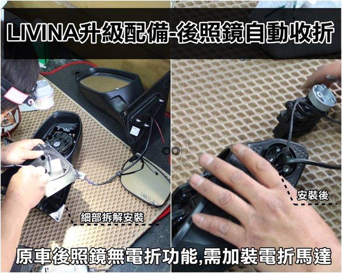 【阿勇的店】MIT保固二年日產 MARCH TIIDA SENTRA LIVINA 專用 手折改電折 上鎖後視鏡自動收折