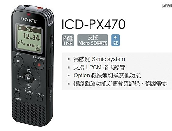 呈現攝影-SONY ICD-PX470 中階數位錄音筆 立體聲 內鍵4GB 錄音筆 MP3 多功能 PX240 水貨